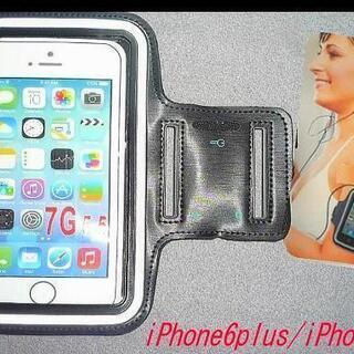 【ネット決済・配送可】iPhone6 Plus/iPhone7 ...