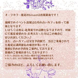 【2021/6/26(土)】占いカフェ【薬院大通り駅近く】 - 福岡市