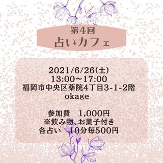 【2021/6/26(土)】占いカフェ【薬院大通り駅近く】