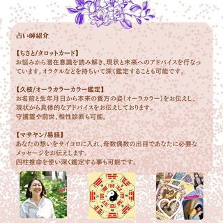 【2021/6/26(土)】占いカフェ【薬院大通り駅近く】 - パーティー