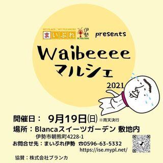 まいぷれ伊勢presentsWaibeeeeマルシェ
