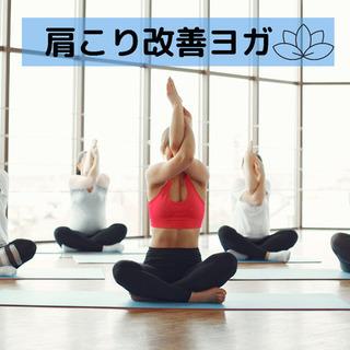 8/8(日)13:00〜肩こり改善ヨガ🧘♀️マッサージでは届か...