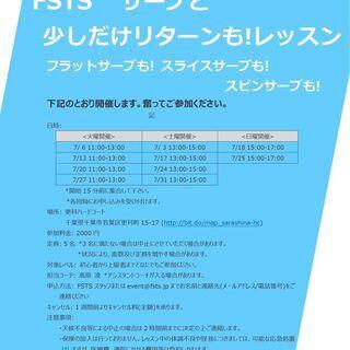 【テニス-千葉市開催】サーブ&リターンレッスン(7月)