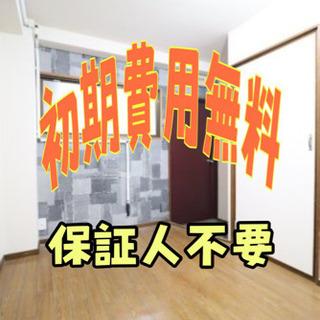 🏠初期費用無料キャンペーン中!京都市上京区!保証人不要🏠