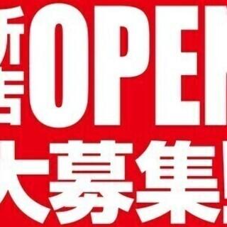 【週払い可】グランドオープンにつき合同募集!新規スタッフ大募集◆...