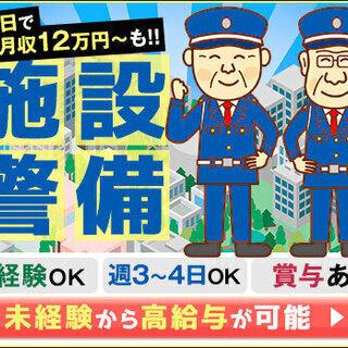 ≪公共/医療施設≫週3で月収12万目指せる☆未経験OK/シニア活...