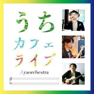 【オンラインイベント】うちカフェライブ 14th gig
