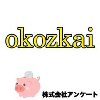 岡山県、副業を探している方大募集!