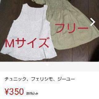 「引き渡し者決まりました。」レディース夏服4着☆おまけスカート1着