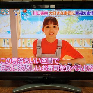 シャープ液晶テレビ 32インチ