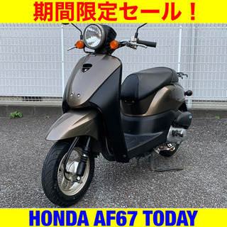 ※期間限定!ホンダ トゥデイ/HONDA AF67 Today/...