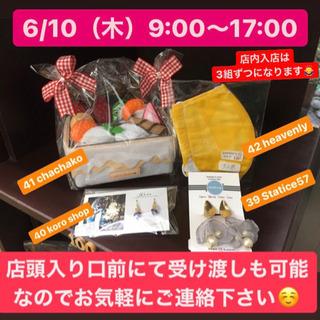 6/10(木)9:00〜17:00