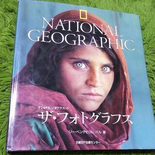 【ネット決済】ザ・フォトグラフス : ナショナルジオグラフィック