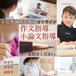 国語特化オンライン家庭教師!1回60分無料