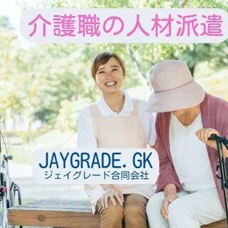 豊川駅/マイカーOK/働きやすさ抜群の介護付有料老人ホーム