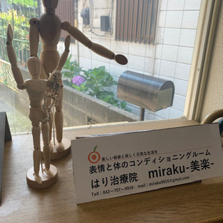 表情と体のコンディショニングルーム   美楽→miraku