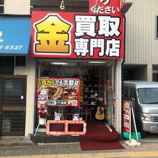 「西八王子駅」北口を出て徒歩1分の買取専門店【買取リッチ東京】です!