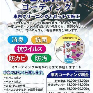 カー洗浄10,000円~沖縄全域 対応