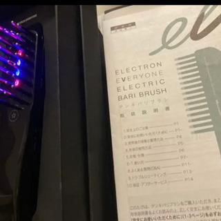 【ネット決済・配送可】電気バリブラシ