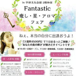6月19日 Fantastic~癒し・星・アロマ~フェア@宇部市