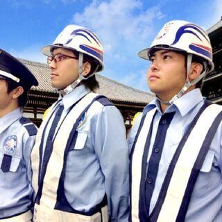 急成長中の会社で働ける!交通誘導のお仕事 in 奈良 / Wor...