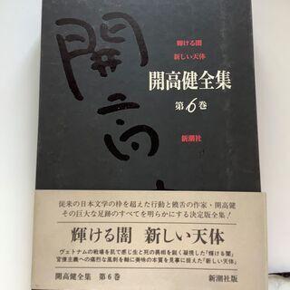 SZK210610-02 開高健全集第6巻 開高健 株式会社新潮社
