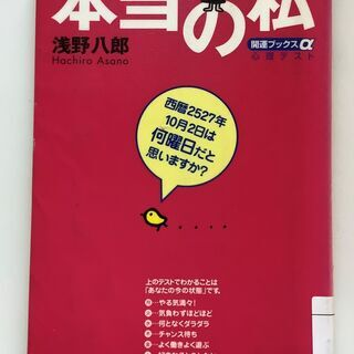 SZK210610-04 本当の私 浅野八郎 株式会社説話社
