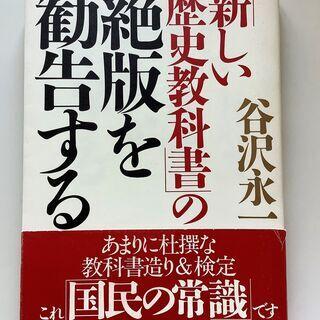 SZK210610-08 「新しい歴史教科書」の絶版を勧告する ...