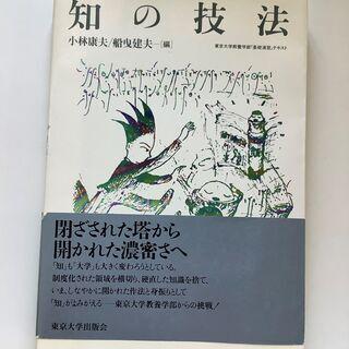 SZK210610-09 知の技法 小林康夫 財団法人東京大学出版会