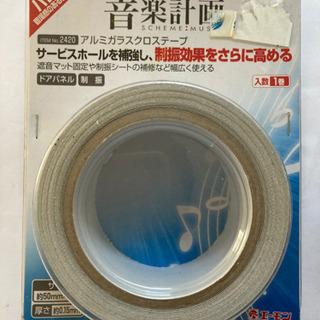 エーモン 音楽計画 アルミガラスクロステープ 未使用
