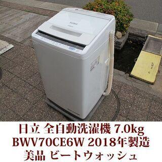 日立 2018年製 美品 洗濯7.0kg 全自動洗濯機 BW-V...