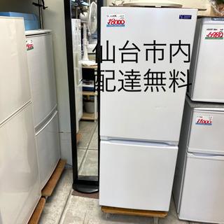 2020 Y's  ヤマダ電機 2ドア 冷蔵庫 156L