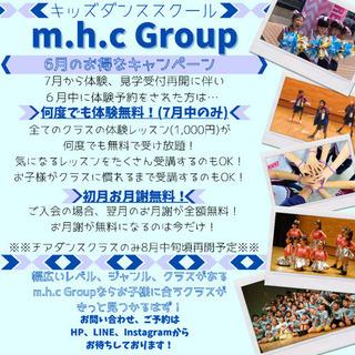 【キッズダンススクール】6月限定お得なキャンペーン実施中【m.h...