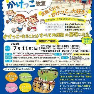 小田原キッズかけっこ教室 7月開催のお知らせ【未就学児&小学生対象】