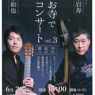 お寺でコンサートvol.3 ~10の弦の調べ~ 黒木岩寿(…