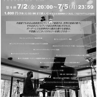 お寺でコンサートvol.2 山田武彦(ピアノ)  ~無言歌…