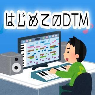 【DTM初心者向け】DTM作曲 家庭教師