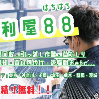 便利屋88(はちはち)/葛飾区・江戸川区の何でも屋です