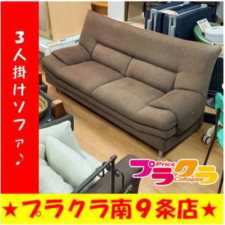 G4659 カード利用可能 3人掛けソファ 送料B 生活家具 リ...