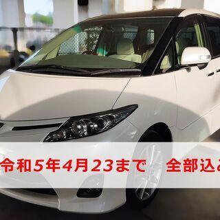 【ネット決済】手元80万 トヨタ エスティマ 車検ほぼ2年付き ...