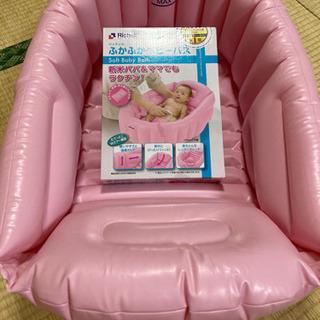 【リッチェル】ふかふかベビーバス ピンク