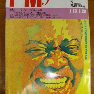 FM fan 1975年1月13 / マイルス・デイビス  /東版