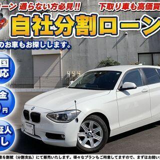 【ネット決済】美車♪安心のディーラー車★BMW 1シリーズ 11...
