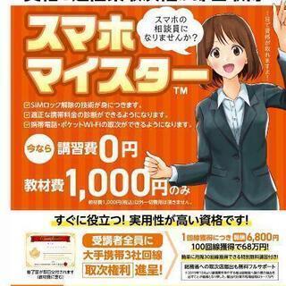 【スマホマイスターの資格取得講習会】浜松市西区開催