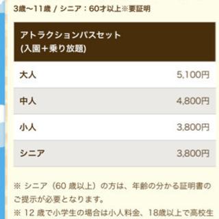 【ネット決済】東武動物公園 アトラクションパスセット