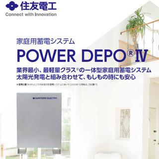 【ネット決済・配送可】住友電工蓄電池 power depot Ⅳ...