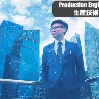 生産技術職のお仕事です / Production Enginee...