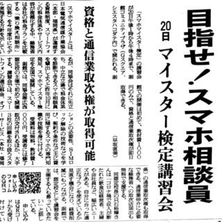 スマホマイスター資格を取得してスマホの相談員になりませんか? − 神奈川県