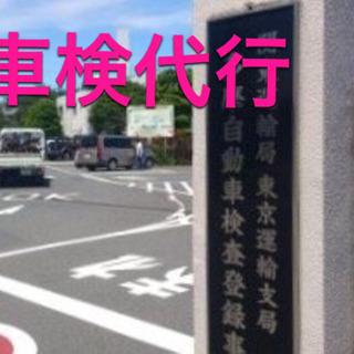東京多摩地区 ユーザー車検代行致します。