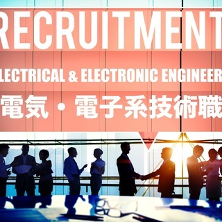 電気・電子系技術職 / ELECTRICAL & ELECTRO...